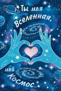 Открытка, Ты Моя Вселенная (космическая любовь), Синий, Металлик, 12*18 см, 1 шт.
