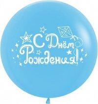 Шар (24''/61 см) С Днем Рождения! (искорки звезд), Голубой, пастель, 2 ст, 1 шт.