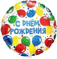 Шар (18''/46 см) Круг, С Днем Рождения! (разноцветные шарики), 1 шт. в упак.