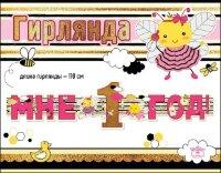 Гирлянда Мне 1 Год! (пчелки для девочки), Розовый, 110 см