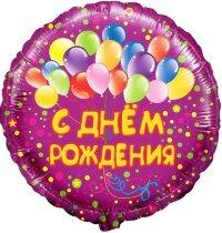 Шар (18''/46 см) Круг, С Днем Рождения! (воздушные шарики), Фуше, 1 шт. в упак.